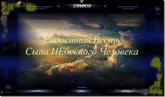 Пройдите по ссылке этой картины, и Радостная Весть Сына НЕбесного Человека ЗАСИЯЕТ для Вас на EVABORe!..