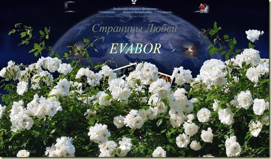 По ссылке этой картины - прямой переход на Хрустальный Музыкальный Остров EVABOR - в *Страницы Любви*...