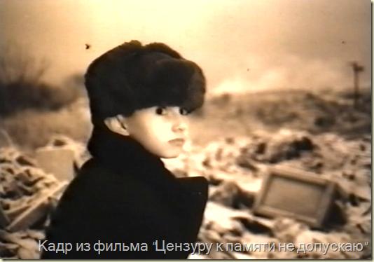 """На фото - кадр из фильма Александра Пороховщикова """"Цензуру к памяти не допускаю""""..."""