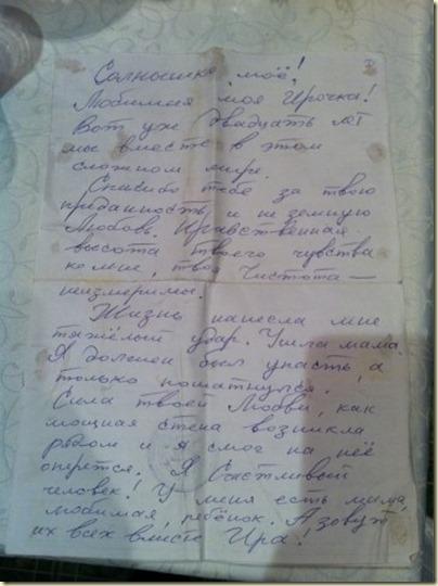 На фото - Благодарное Признание в Любви Александра Пороховщикова его любимой жене Ирине (листик первый)...