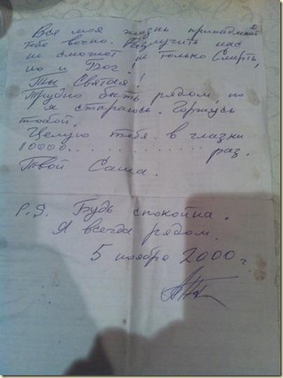На фото - Благодарное Признание в Любви Александра Пороховщикова его любимой жене Ирине (листик второй)...