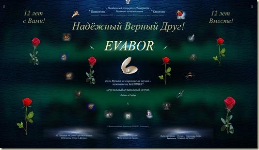Ссылка этой картины ведёт Вас прямо на Хрустальный Музыкальный Остров EVABOR Композитора Бориса Кривоносова...