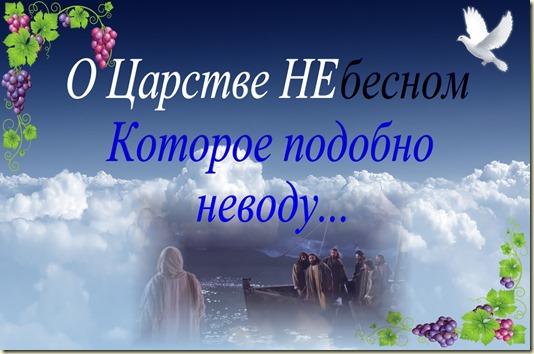Ссылка этой картины ведёт Вас в Притчу Сына Человеческого о Царстве НЕбесном Которое подобно Неводу...