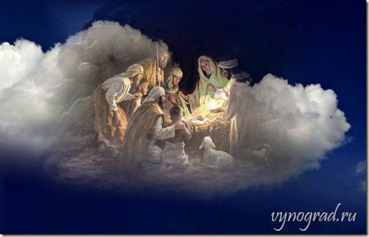 Пройдите по ссылке этой картины, чтобы узнать *О Рождестве Драгоценного НЕбесного Спасителя нашего!..